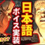 【アプデ】突然追加された日本語ボイスがカオスすぎるので聞いてほしい【 Friday the 13th: The Game 】#76