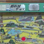 駄菓子屋10円ゲーム『新幹線ゲームⅤ』