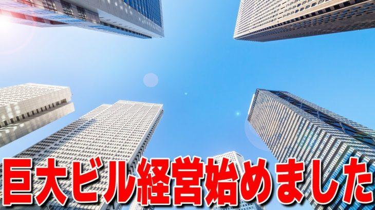 街で一番大きいビルを作ってたらハプニングしか起きなかった