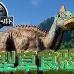 大型草食恐竜エドモントサウルスオパシ-ジュラシックワールド経営#6【KUN】