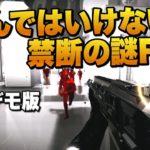 遊んではいけない禁断の謎FPS|DONT PLAY THIS GAME.EXE【ゆっくり実況】