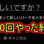 【実況】パークガチャ!6/9修正パッチ後高速でひけるように!【Friday the 13th: The Game】