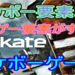 【Skate3】スケボー要素よりバカゲー要素がすごいスケボーゲーム【火拳】