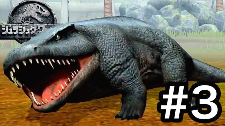 コイツに出会ったら急いで逃げて!ジュラシックワールドに『迷歯亜綱』現る!#3【 Jurassic World: The Game 】実況