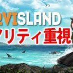 【Live #3】リアル系サバイバルゲームSurvisland【巨大建築とバイオーム探し】