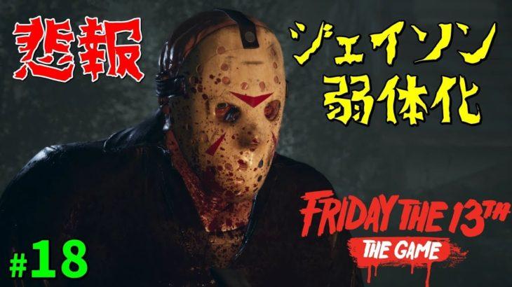 悲報 ジェイソン弱体化・・・うそん  S2 #18【ゲーム実況】13日の金曜日 Friday the 13th The Game
