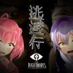 【ホラーゲーム実況】涼くんはサイコパスだった… #03【Little Nightmares -リトルナイトメア-】