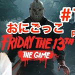 Friday the 13th:The Game こっそり深夜徘徊 13日の金曜日 #11 part2