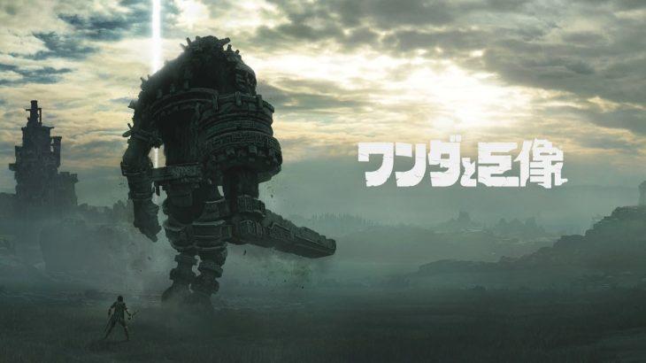 【ワンダと巨像】ゲーム史上最も泣けるエンディングBGM「最果ての地」• Shadow of the Colossus【高音質】