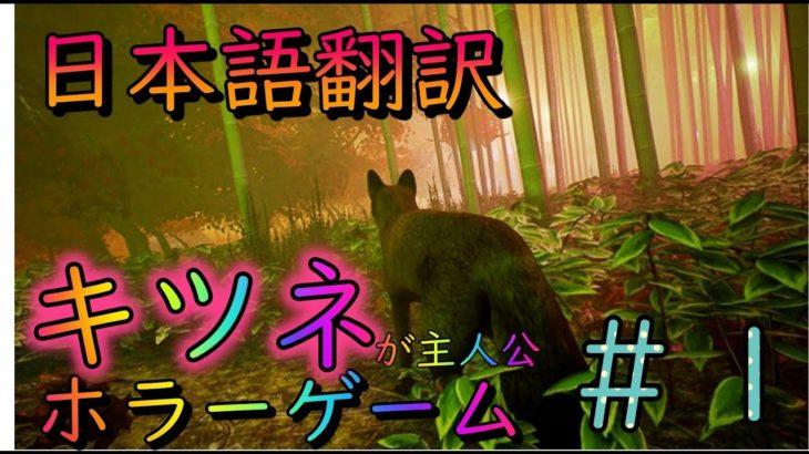 【THE END】キツネが主人公のホラーゲーム #01
