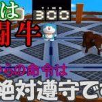 #9 めっちゃ楽しいドラえもん ゲーム ミニドランド Doraemon Wii GC game ゲーム実況