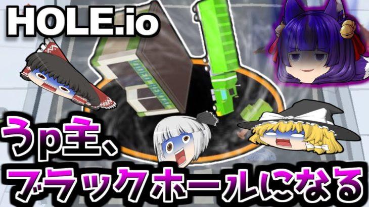 【ゆっくり実況】うp主、ブラックホールで世界を破壊する!?おバカな新作「.io」ゲームが面白すぎた…!!【Hole.io】