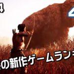 【PS4】 4月発売 新作ゲーム ランキング 2016
