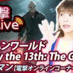 電撃PS Live #002【モンハンワールド、Friday the 13th: The Game、コトダマン】