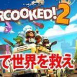初見さん歓迎【Live #1】ハチャメチャ料理ゲーム!Overcooked! 2/オーバークック2