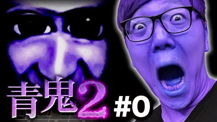 【青鬼2】ヒカキンの青鬼2実況プレイ Part0【ホラーゲーム】