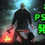 【13日の金曜日】8/2 祝PS4版発売 新規プレイヤーに紛れる上級プレイヤー  #683【ゲーム実況】Friday the 13th The Game 生放送