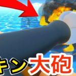 チキンを大砲使って吹き飛ばさないと船が沈んじゃう面白いゲーム!【 バカゲー 】実況