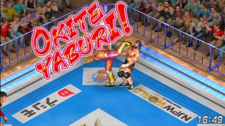 【おゆるり】PS4版「ファイプロワールド」 ドキッ☆ハプニングだらけの 16人ヘビー級トーナメント観戦 【実況】