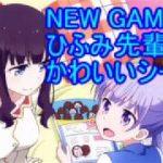 【NEW GAME!!】ひふみ先輩の(エロ)かわいすぎるシーン集