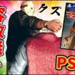 【PS4版】笑いながら初心者を全キルするクズジェイソン(俺)【 Friday the 13th: The Game 】#86