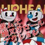 【CUPHEAD】可愛いアニメーションに騙されるな!2Dアクションゲーム【洋ゲー】