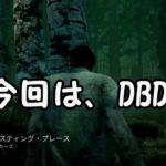 【DBD実況】このゲームびっくり怖いぃ!!!