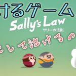 【サリーの法則】絶賛された感動ゲームを実況#2【Sally's Law】
