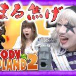 #3【Bloody Trapland 2】日焼けでまる焦げは、ゲームオーバー!?【GameMarket】