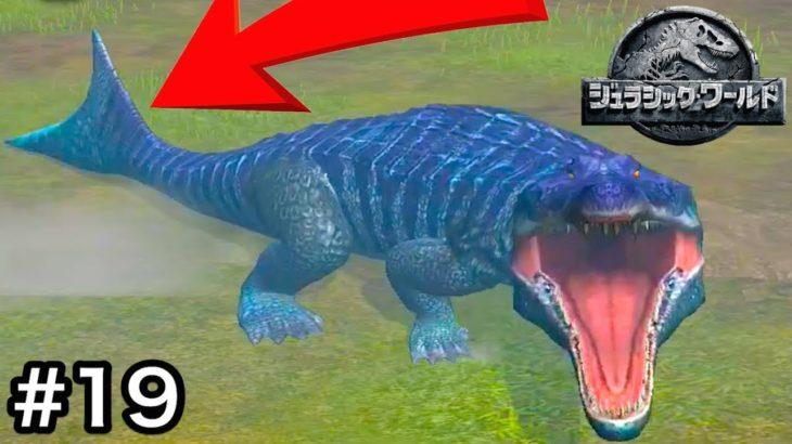 泳ぎやすいように進化したワニはヒレがついてる!メトリオリンクス#19【 Jurassic World: The Game 】実況
