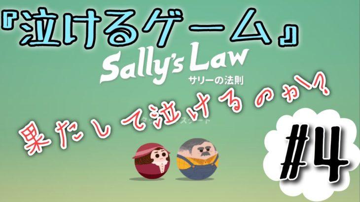 【サリーの法則】絶賛された感動泣けるゲームを実況プレイ#4【Sally's Law】