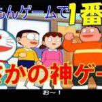 #1 めっちゃ楽しいドラえもん ゲーム ミニドランド Doraemon Wii GC game ゲーム実況