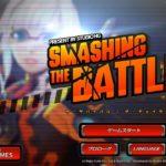 【iOS Game】SMASHING THE BATTLE【iPhone/iPad】