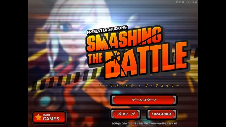 【iOS Game】SMASHING THE BATTLE【iPhone/iPad】