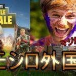 【日本語訳付き】フォートナイト オモシロ外国人【Fortnite】
