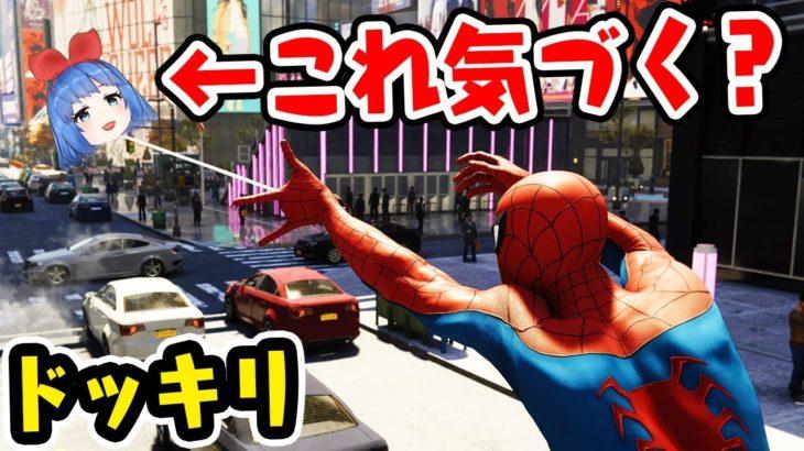 【ドッキリ】バーチャルYouTuberならゲームにでてきても気付かれない説【スパイダーマン】