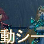感動シーンまとめ~ホムラを奪われてから取り返すまで~←ゼノブレイド2プレイ【Xenoblade Chronicles2 game play】