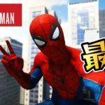 スパイダーマンになれる最高のゲームを実況プレイ #1【Spider-Man PS4】