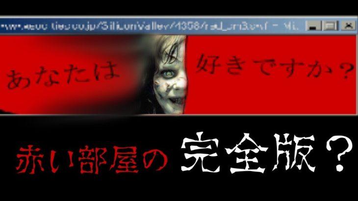 【ホラーフラッシュ】伝説の怖い話と… – 赤い部屋 完全版【実況プレイ】