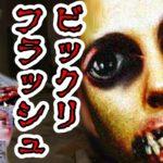 【ホラーフラッシュ】怖いビックリフラッシュ6連発 – 8頭身モナーの憂鬱【実況プレイ】#3