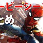 ネタばれ注意【ムービーシーンまとめ!エンディング後まで】Marvel's Spider-Man/スパイダーマン