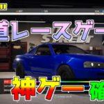 """新作公道レースゲーム""""Super Street The Game""""が神ゲーすぎる!!"""