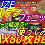 【メダルゲーム】ARUZE ゴールデンフェニックス MAX80枚BET!! ダブルアップ保証券を使ってみた!! ハプニング発生!!(2018.09.02)