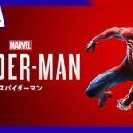 【#01】日本よ、これがゲームだ。【スパイダーマン】