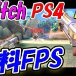 【無料ゲー】最近このゲーム知ったんだけど、面白すぎww 【パラディンズ】【Paladins】【無料FPS】