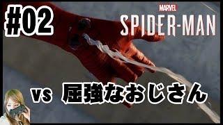 #2 PS4【スパイダーマン】【SPIDER-MAN】『vs キングピン』初見プレイ Japanese girl game play