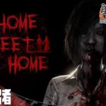 #1【ホラー】弟者の「Home Sweet Home」【2BRO.】