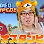【2016年 ベストゲームApp 10選発表!】瀬戸弘司、ロデオスタンピードについて熱く語る。