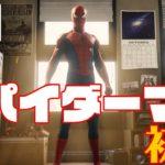 【スパイダーマン】#1「スパイダーマン初段」【白井良のゲーム実況】