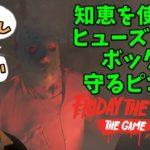 知恵を使ってヒューズBOXを守るジェイソン【13日の金曜日】#127【ゲーム実況】Friday the 13th The Game